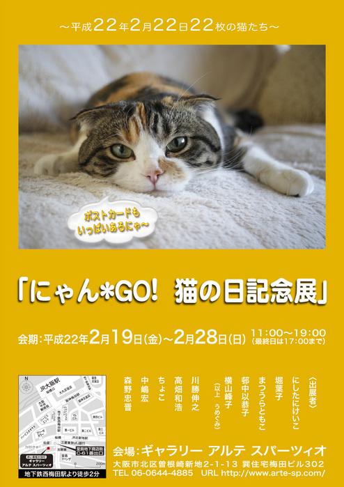 「にゃん*GO! 猫の日記念展」ポスター