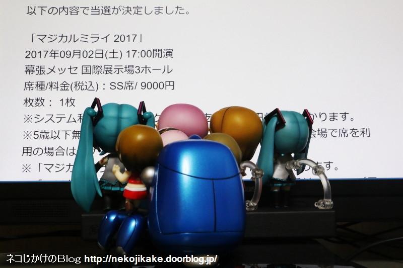 2017040806「マジカルミライ」5周年メモリアルチケット当選。2