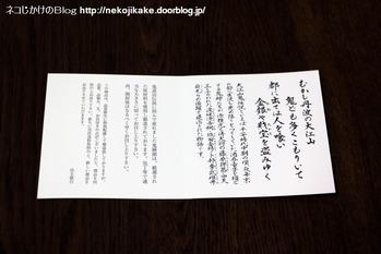 2019021107大江山名物鬼饅頭を食べる。5