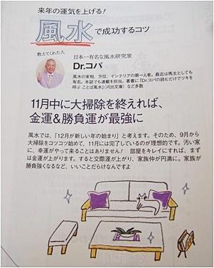 page風水