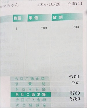 page金額