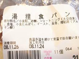 RIMG0386食パン