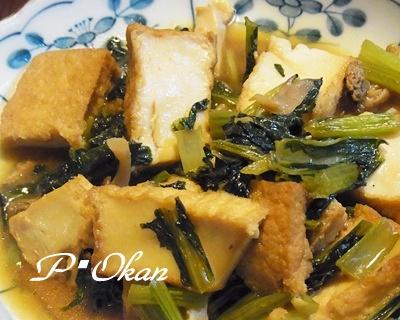 page小松菜と揚げ