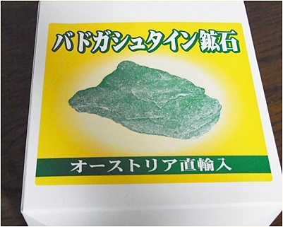 page鉱石
