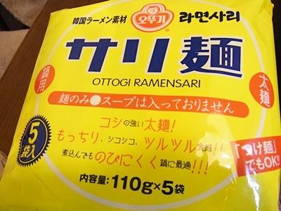 pageサリ麺
