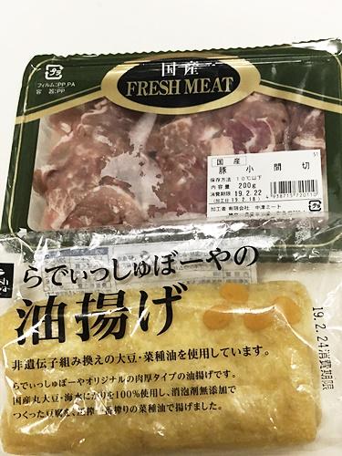 お肉と揚げ