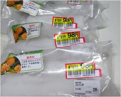 pageイカ冷凍
