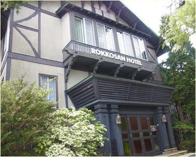 page六甲山ホテル