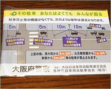 page大阪