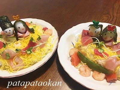 pageチラシ寿司
