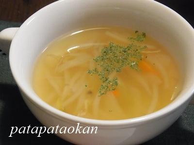 pageスープ