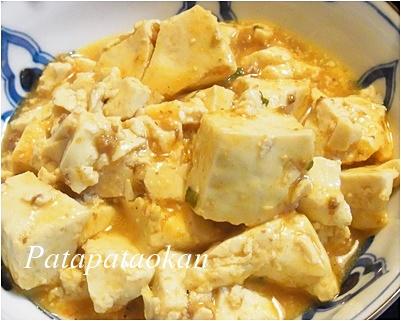 麻婆豆腐page