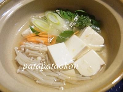 page湯豆腐