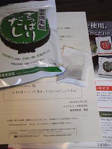 ROT02621懸賞品