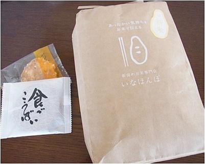 pageお米包装