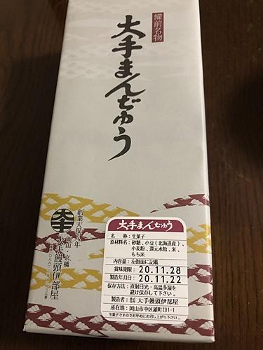 お饅頭IMG_6446 (1)