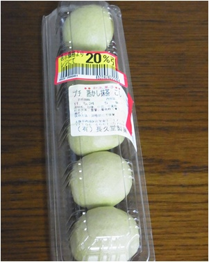pageお饅頭