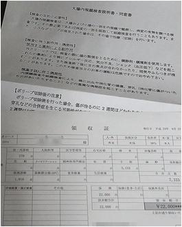 page領収書