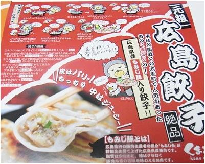 page餃子