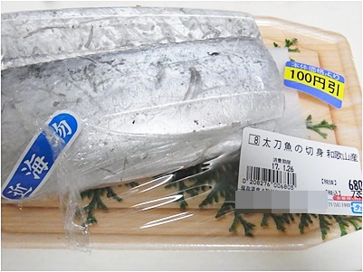 page太刀魚
