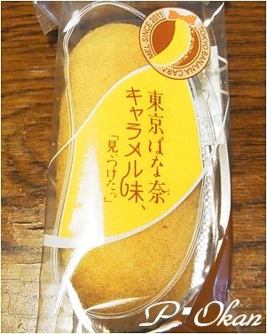 pageキャラメル味