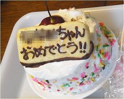 pagenanaちゃんケーキ