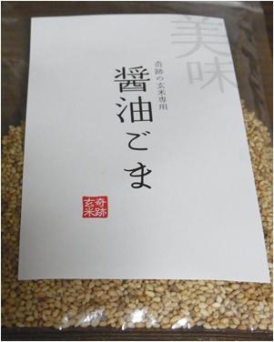 page醤油ゴマ