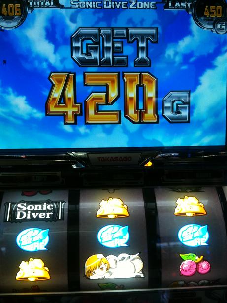 上乗せ420G