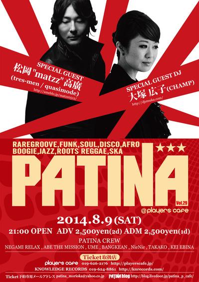 20140809_PATINA_A-2_第三稿