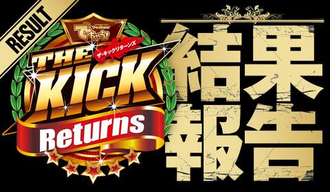 kick_r_01