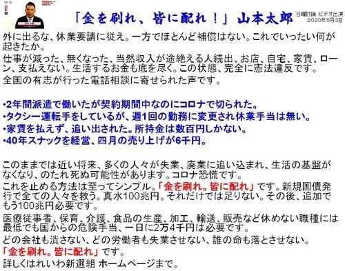 yamamoto taro message