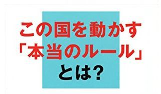 rule japan
