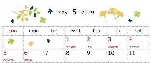 May Calendar Japan