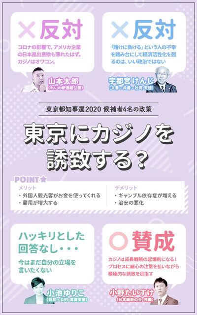 Tochijisen04