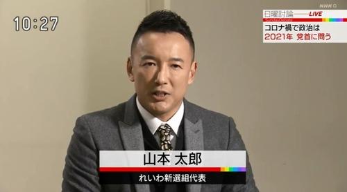 Taro Yamamoto NHK