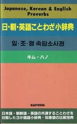 kotowaza-jiten