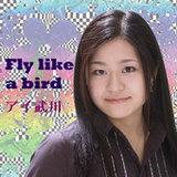 アイ武川 Fly Like A Bird サイバージャケット