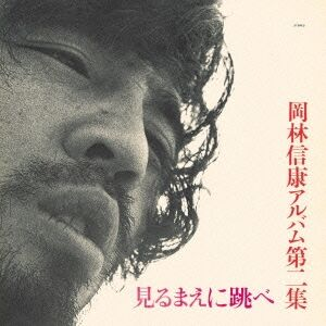 okabayashi omawarisan
