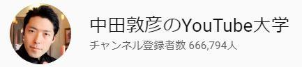 Youtube Nakata