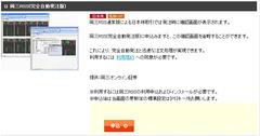 岡三RSS自動発注版