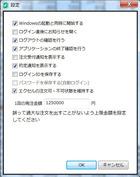 岡三RSS1