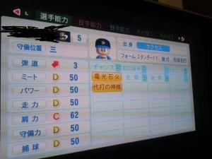 20年分のパワプロ14まとめ!