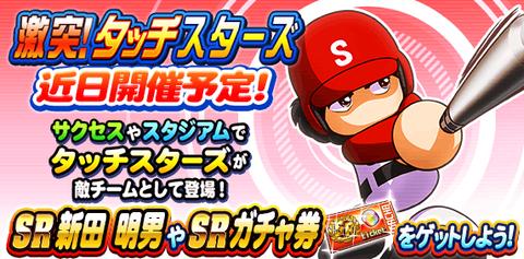 banner_kinjitsu_xT32s0D3
