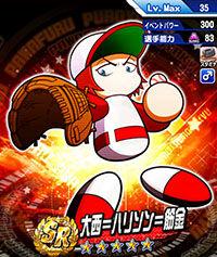 OonishiHalisonSujigane_MDjOX7n1_2