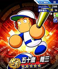 IgarashiGonzo_0wJn8TJ2