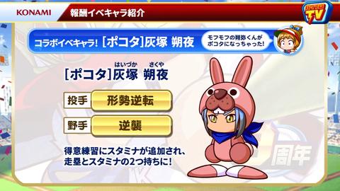 【パワプロアプリ】ポコタ灰塚朔夜はランキング報酬になるんかな?