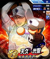 AmahisaKosei_Bt1X63VT