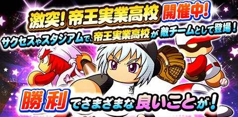 Gekitotsu02_banner01_reU1iAeq