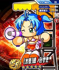 TachibanaMizuki_v24M682Y