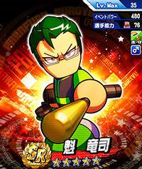 SakigakeRyuji_RoA3Y90a